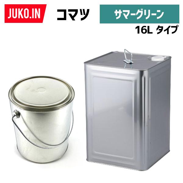 クーポン有 コマツ サマーグリーン 建設機械用塗料缶 16L(ラッカー) 純正No.SYPA-U03SPSG相当色 KG0260R JUKO.IN