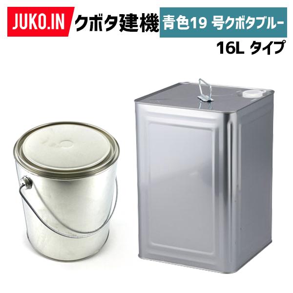 クーポン有 クボタ建機 青色19号クボタブルー 建設機械用塗料缶 16L(ラッカー) 純正ナンバー07935-50075相当色 KG0074S JUKO.IN