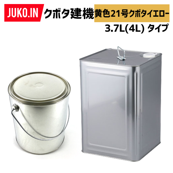 クーポン有 クボタ建機 黄色21号クボタイエロー 建設機械用塗料缶 3.7L(4L)(ラッカー) 純正ナンバー07935-50098相当色 KG0092S JUKO.IN