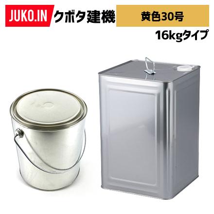 新作 クボタ建機 黄色30号 建設機械用塗料缶 クーポン有 16kg(ラッカー) 純正ナンバー07935-50302相当色 KG0277S JUKO.IN:JUKO.IN 店-DIY・工具