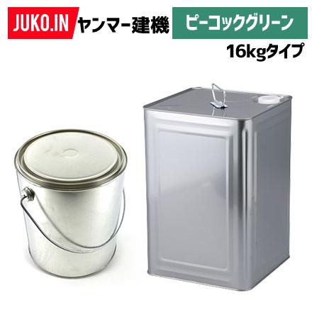 クーポン有 ヤンマー建機 ピーコックグリーン 建設機械用塗料缶 16kg(ラッカー) 純正ナンバー977620-30971相当色 KG0086S JUKO.IN