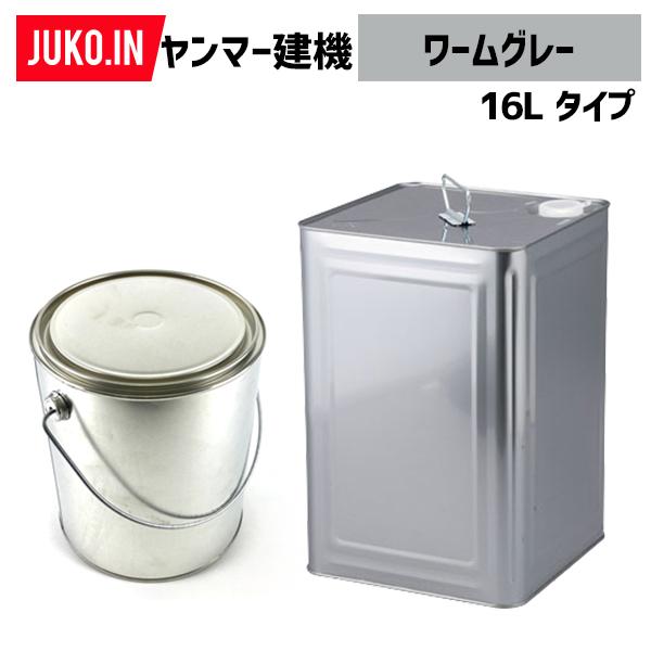 クーポン有 ヤンマー建機 ワームグレー 建設機械用塗料缶 16L(ラッカー) 純正ナンバーTOR-94800730相当色 KG0248R JUKO.IN