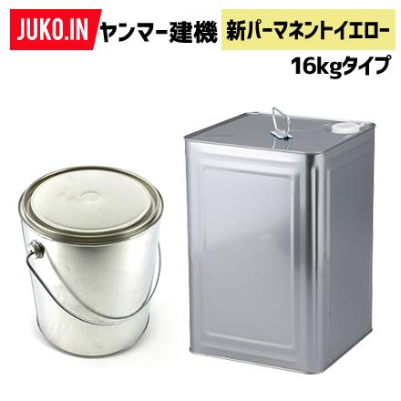 クーポン有 ヤンマー建機 新パーマネントイエロー2 建設機械用塗料缶 16kg(ラッカー) 純正ナンバー977620-30872相当色 KG0287S JUKO.IN