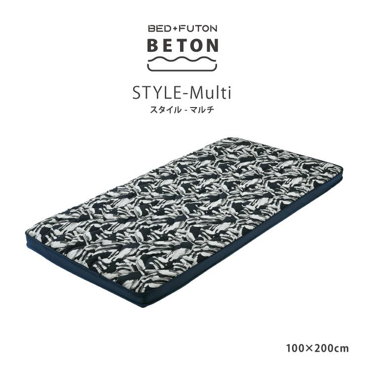 【月末限定クーポン!】BETON STYLE-Multi 敷布団 まるでベッドの寝心地 高反発ウレタン フランス羊毛100% おしゃれ 布団 スタイルマルチ ベットン t-style