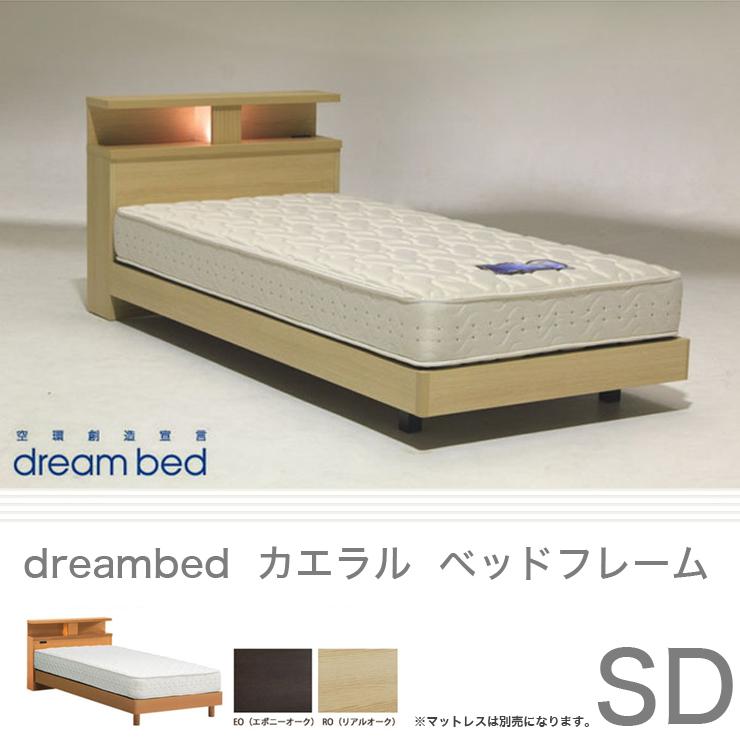 ドリームベッド dreambed | カエラル ベッドフレーム セミダブルサイズ 日本製 F☆☆☆☆(フォースター仕様)棚・照明・コンセント1口 掃除がしやすい 床面高22cm