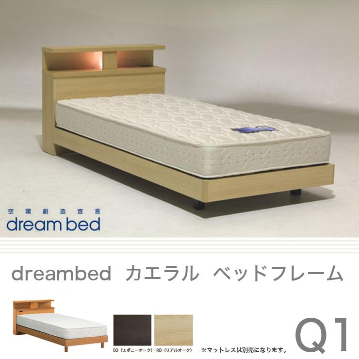 ドリームベッド dreambed | カエラル ベッドフレーム クイーン1サイズ 日本製 F☆☆☆☆(フォースター仕様)棚・照明・コンセント1口 掃除がしやすい 床面高22cm