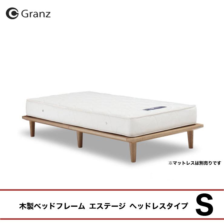Granz | グランツ 木製ベッドフレーム エステージ ヘッドレスタイプ S シングルサイズ Estage 木の風合い マットレス別売