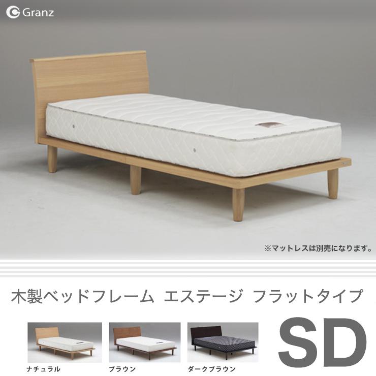 Granz   グランツ 木製ベッドフレーム エステージ フラットタイプ SD セミダブルサイズ Estage 木の風合い マットレス別売