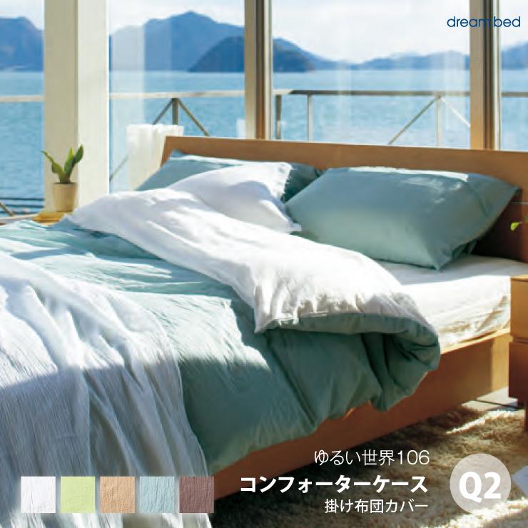 ドリームベッド dreambed | ゆるい世界 106 コンフォーターケース 掛け布団カバー Q2 クイーン2サイズ 選べる5色 綿100%, 小淵沢町:7ceb2bec --- kanazuen-club-l.jp