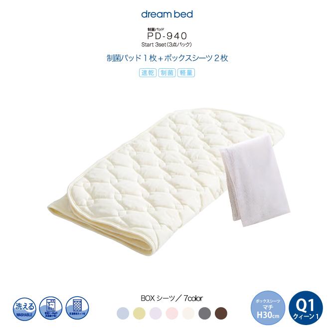 ドリームベッド dreambed | お得な3点セット 制菌START3SET 速乾制菌ベッドパッド1枚+ボックスシーツ2枚 PD-940 マチ30cm Q1 クイーン1サイズ