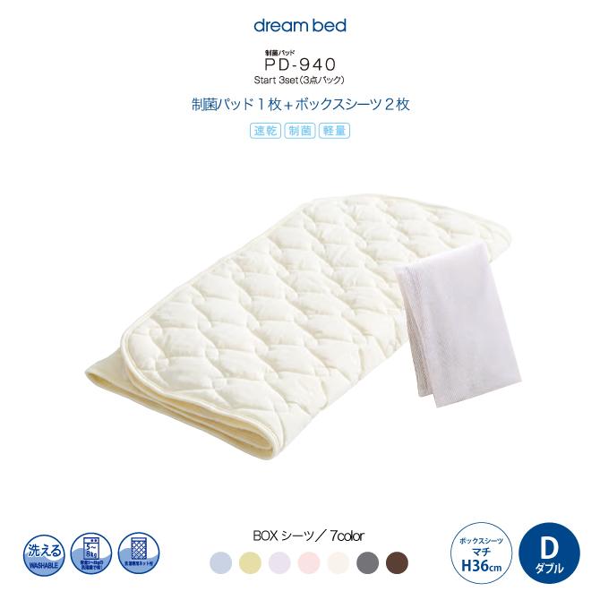 ドリームベッド dreambed | お得な3点セット 制菌START3SET 速乾制菌ベッドパッド1枚+ボックスシーツ2枚 PD-940 マチ36cm D ダブルサイズ