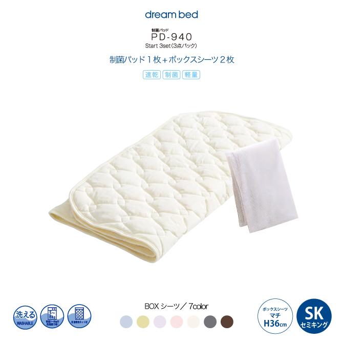 【受注生産】ドリームベッド dreambed   お得な3点セット 制菌START3SET 速乾制菌ベッドパッド1枚+ボックスシーツ2枚 PD-940 マチ36cm K1 キング1サイズ SK