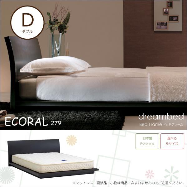 【受注生産】ダブルサイズ「ECORAL279」エコラル279 日本の暮らしにあったロースタイルベッドが、ゆとり空間を演出してくれます。