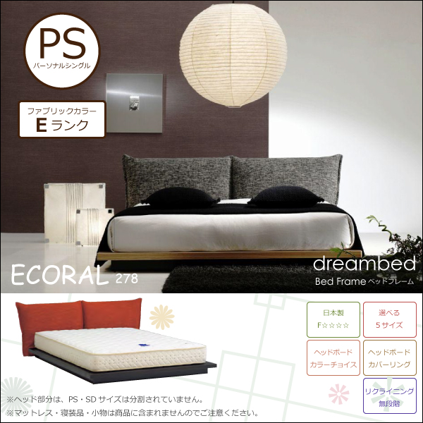 愛用  【受注生産】パーソナルシングルサイズ Eランク生地 「ECORAL278」エコラル278 日本の暮らしにあったロースタイルベッドが、ゆとり空間を演出してくれます。, センボクマチ:003fdcff --- kventurepartners.sakura.ne.jp