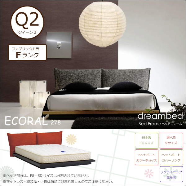 【受注生産】クィーン2サイズ 【受注生産】クィーン2サイズ 【受注生産】クィーン2サイズ Fランク生地 「ECORAL278」エコラル278 日本の暮らしにあったロースタイルベッドが、ゆとり空間を演出してくれます。 a3d