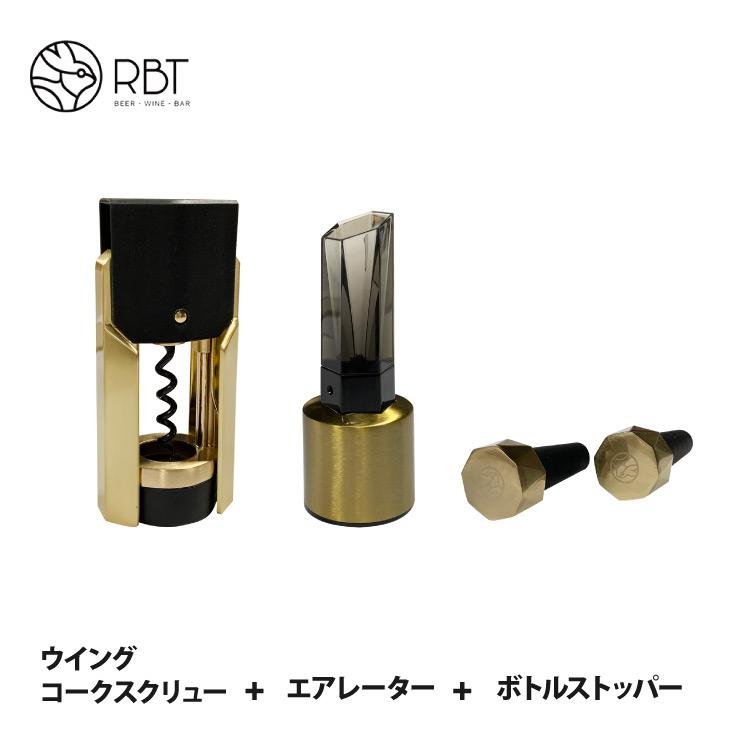 RBT ワイン グッズ ウイングコークスクリュー エアレーター ボトルストッパー セット SALE