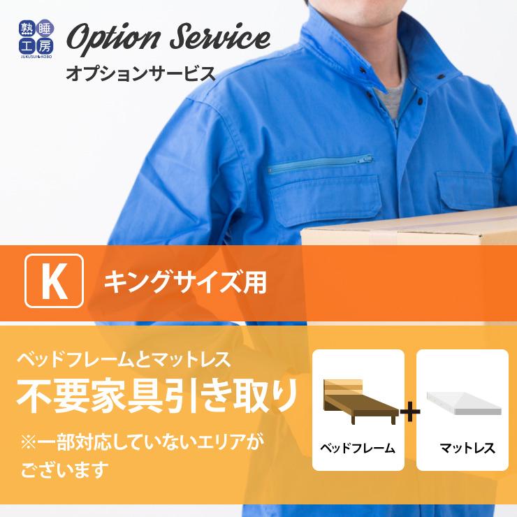 [キングサイズ]不要ベッドフレーム+マットレス[1台分] 引取処分サービス ご購入ページ