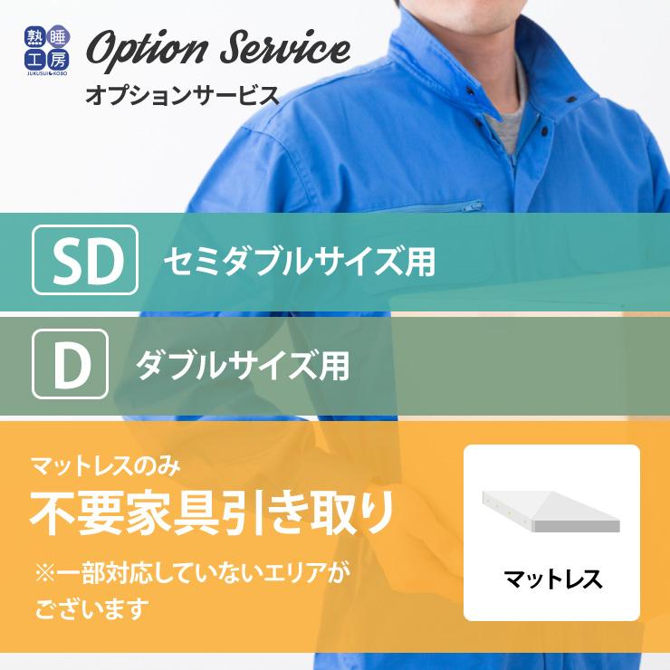 【月末限定クーポン!】[セミダブル・ダブル]不要マットレス[1台分] 引取処分サービス ご購入ページ
