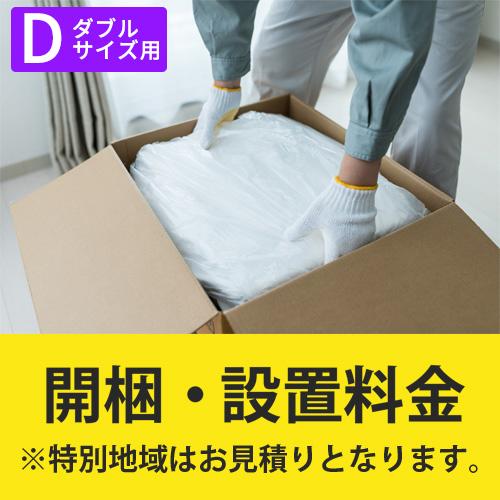 ベッドフレーム・マットレス 開梱・設置料 購入ページ ダブルサイズ用 1台分