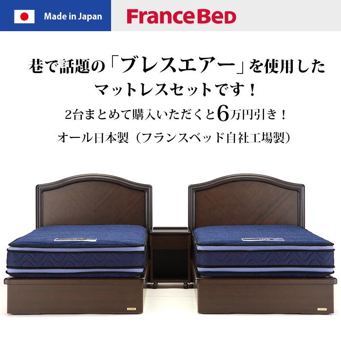 フランスベッド創立65周年記念モデルマジョリーノ501-SCBAE日本製フレームマットレスセットシングルサイズ