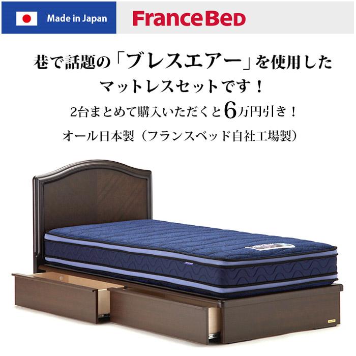 フランスベッド 創立65周年記念モデル マジョリーノ501-DR BAE (引出し収納付) 日本製 フレームマットレスセット シングルサイズ 2台 2台購入で6万円割引! ブレスエアーマットレス採用モデル