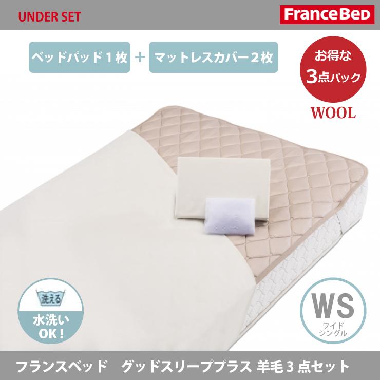 フランスベッド 吸湿発散 羊毛3点パック WSワイドシングルサイズ グッドスリーププラス ベッドパッド1枚+マットレスカバー(抗菌・防臭ボックスシーツ)2枚のお得な3点セット 洗濯ネット付