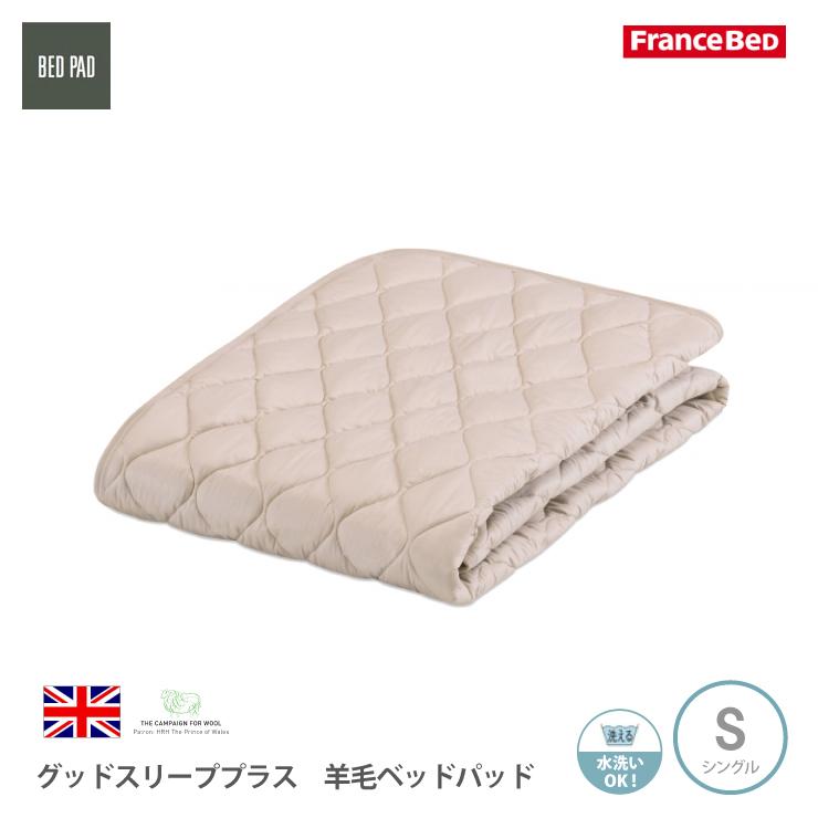 フランスベッド 吸湿発散 羊毛ベッドパッド Sシングルサイズ グッドスリーププラス ウォッシャブル 英国ウール100%ベッドパッド 洗濯ネット付