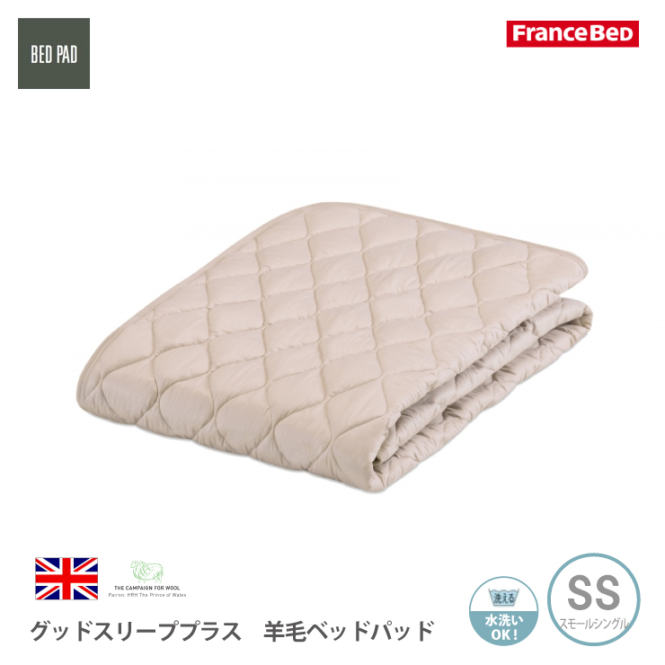 フランスベッド 吸湿発散 羊毛ベッドパッド SSスモールシングルサイズ グッドスリーププラス ウォッシャブル 英国ウール100%ベッドパッド 洗濯ネット付