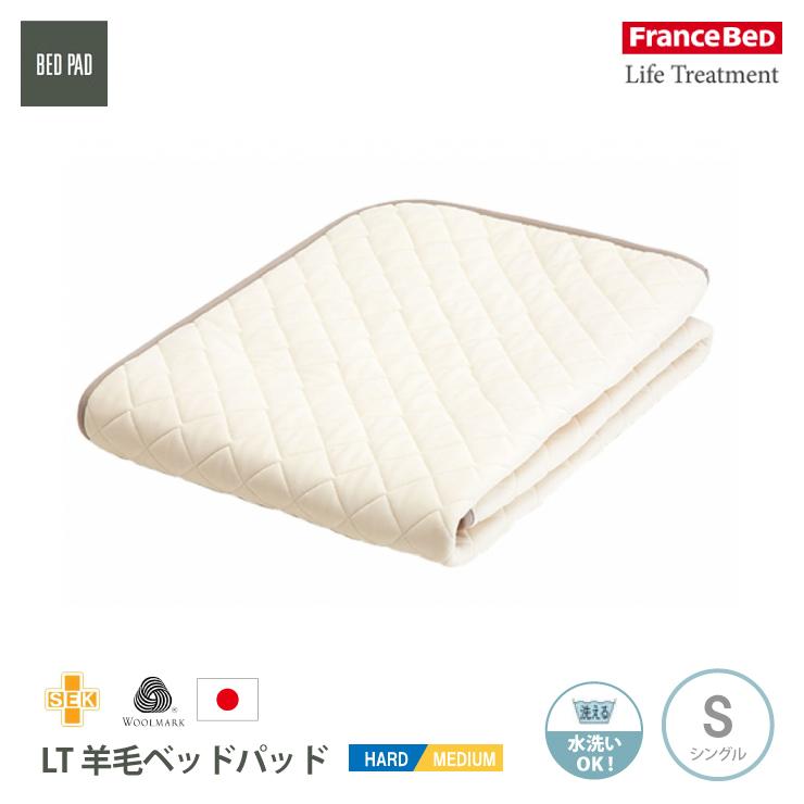 見事な 【全品5%OFFクーポン発行!】フランスベッド Sシングルサイズ LT羊毛ベッドパッド ハード-ミディアム用 Sシングルサイズ コットンマットレスカバー付 日本製 ライフトリートメント 日本製, sunsetmasu:423893d2 --- enduro.pl