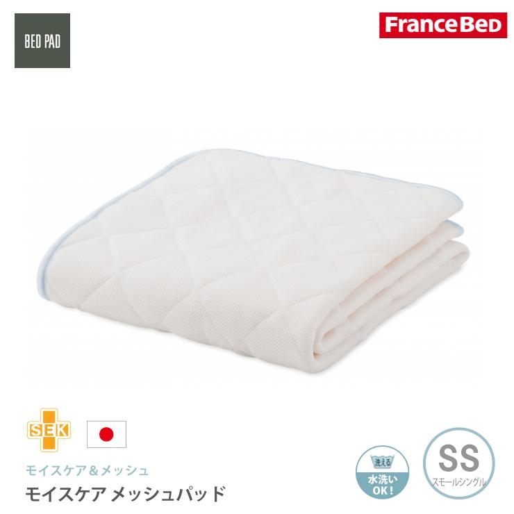 【マラソン限定ポイント超UP中!】フランスベッド モイスケアメッシュパッド SSスモールシングルサイズ 手洗いOK リバーシブルタイプで一年中快適 日本製 洗濯ネット付
