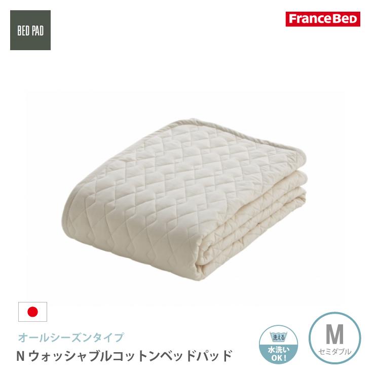 フランスベッド Nウォッシャブルコットンベッドパッド Mセミダブルサイズ ウォッシャブル 日本製 洗濯ネット付