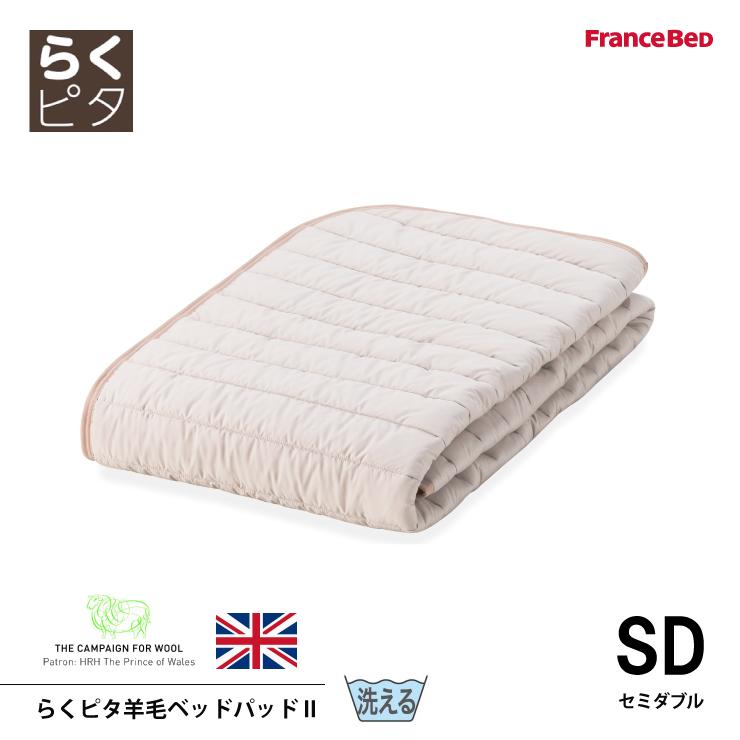 【SDセミダブル】英国羊毛100%使用。冬は暖かく、夏も快適。1年中お使いいただけます。 フランスベッド らくピタ羊毛ベッドパッド2 SDセミダブルサイズ 滑り止めゴム紐なし 英国羊毛100%