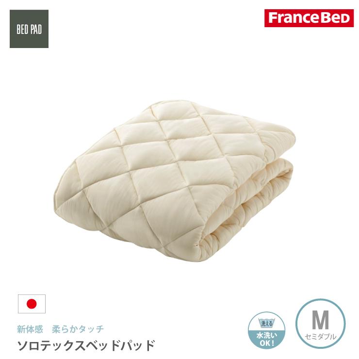 【マラソン限定ポイント超UP中!】フランスベッド ソロテックスベッドパッド Mセミダブルサイズ 手洗いOK 新感覚のモチモチ感 低反発で体圧分散 日本製