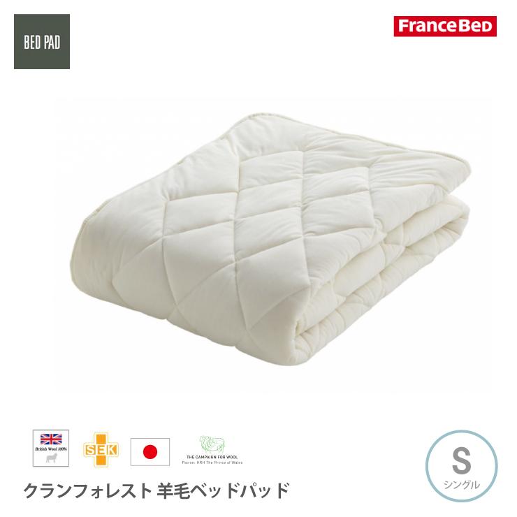 フランスベッド クランフォレスト羊毛ベッドパッド Sシングルサイズ 制菌加工 日本製 洗濯ネット付