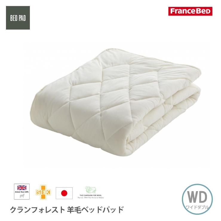 【月末限定クーポン!】フランスベッド クランフォレスト羊毛ベッドパッド WDワイドダブルサイズ 制菌加工 日本製 洗濯ネット付