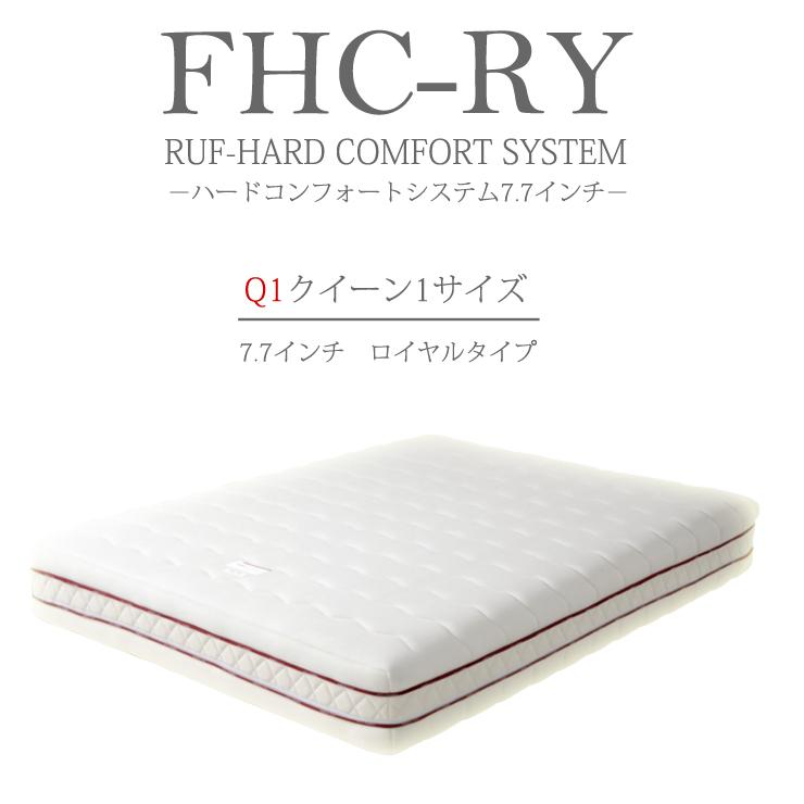 【受注生産】RUF ルフ | FHC-RY ハードコンフォートシステム7.7インチ ― RY(ロイヤル)タイプ ― マットレス Q1 クイーン1サイズ