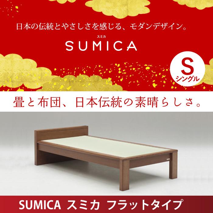Granz | グランツ 畳ベッド スミカ SUMICA ベッドフレーム S シングルサイズ フラットタイプ 国産畳 角のないフォルムが人気