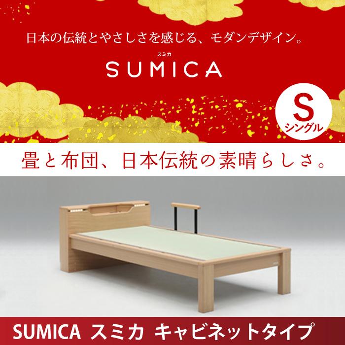 Granz | グランツ 畳ベッド スミカ SUMICA ベッドフレーム S シングルサイズ キャビネットタイプ 国産畳 角のないフォルムが人気