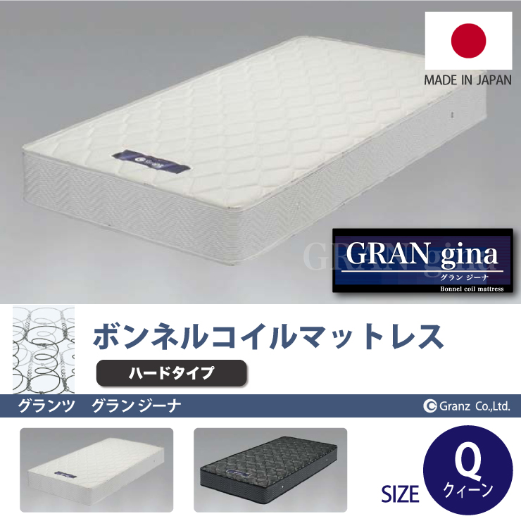 Granz グランツ グラン ジーナ ボンネル マットレス Q クィーンサイズ 210mm厚 日本製 ボンネルコイルマットレス 防ダニ・抗菌・防臭