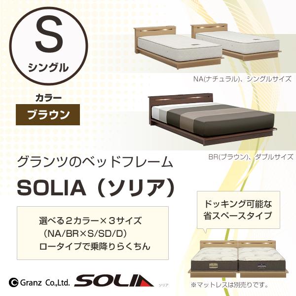 Granz | グランツ ベッドフレーム SOLIA(ソリア) ブラウンカラー シングルサイズ
