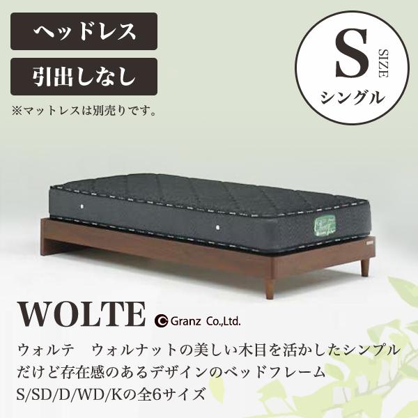 Granz | グランツ ベッドフレーム WOLTE(ウォルテ) 引出しなし・ヘッドレスタイプ シングル