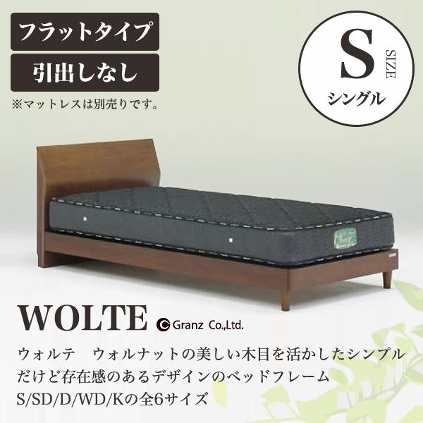 【月末限定クーポン!】Granz   グランツ ベッドフレーム WOLTE(ウォルテ) 引出しなし・フラットタイプ シングル