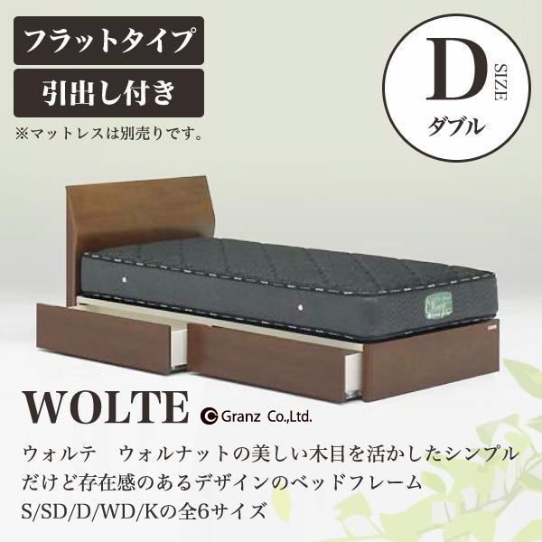 【月末限定クーポン!】Granz | グランツ ベッドフレーム WOLTE(ウォルテ) 引出し付き・フラットタイプ ダブルサイズ
