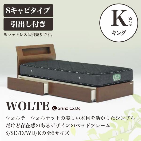 Granz | グランツ ベッドフレーム WOLTE(ウォルテ) 引出し付き・Sキャビタイプ キングサイズ