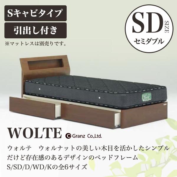 Granz | グランツ ベッドフレーム WOLTE(ウォルテ) 引出し付き・Sキャビタイプ セミダブルサイズ