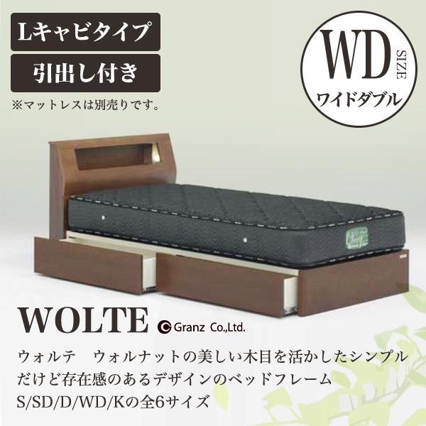 Granz | グランツ ベッドフレーム WOLTE(ウォルテ) 引出し付き・Lキャビタイプ ワイドダブルサイズ