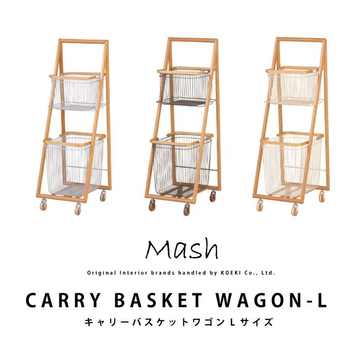 ワゴン キャリーバスケットワゴン L サイズ CARRY BASKET WAGON-L インテリア ブランド Mash キャスター付き ランドリー 収納 おしゃれ