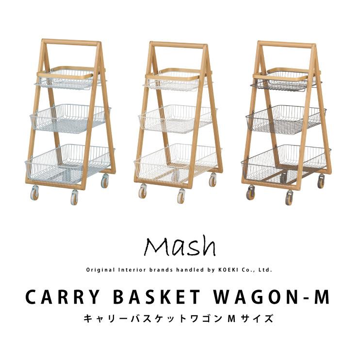 ワゴン キャリーバスケットワゴン M サイズ CARRY BASKET WAGON-M インテリア ブランド Mash キャスター付き 収納 おしゃれ