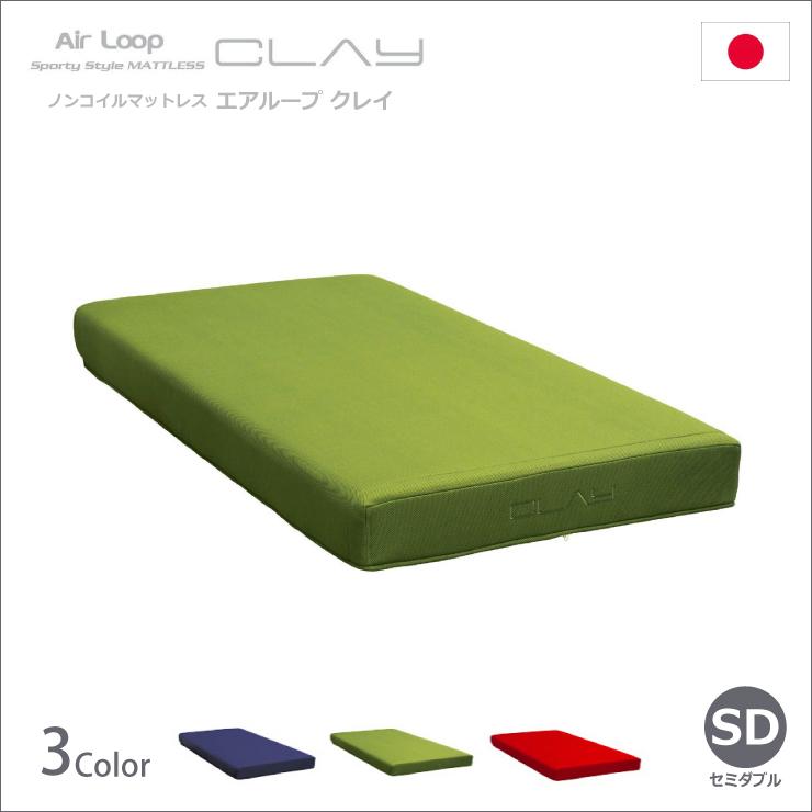 【月末限定クーポン!】エアループ ノンコイルマットレス クレイ Air Loop CLAY ハード/ソフト SD セミダブルサイズ 選べる3色 日本製