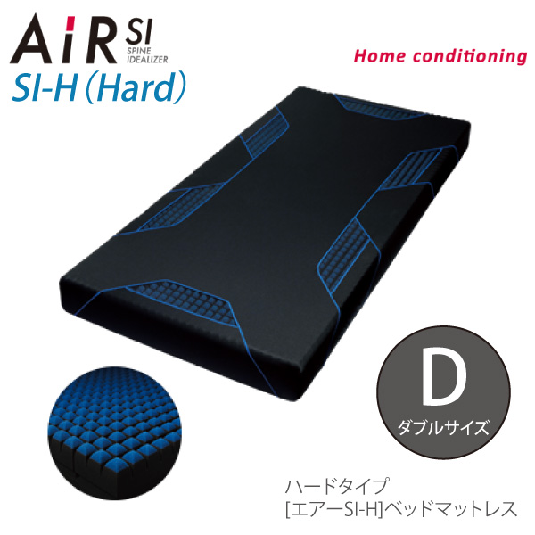 東京西川[西川エアーSI-H] ハードタイプ ベッドマットレス D ダブルサイズ 四層構造 コンディショニングサポート 西川 air si Hard NUN1922032 ブルー 固め 横向き 仰向け